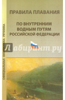 Правила плавания по внутренним водным путям Российской Федерации. Официальный текст на 01.03.10