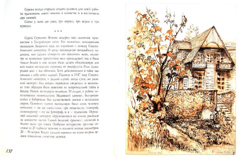 Иллюстрация 1 из 12 для Акварельный след - Наталия Кравченко | Лабиринт - книги. Источник: Лабиринт