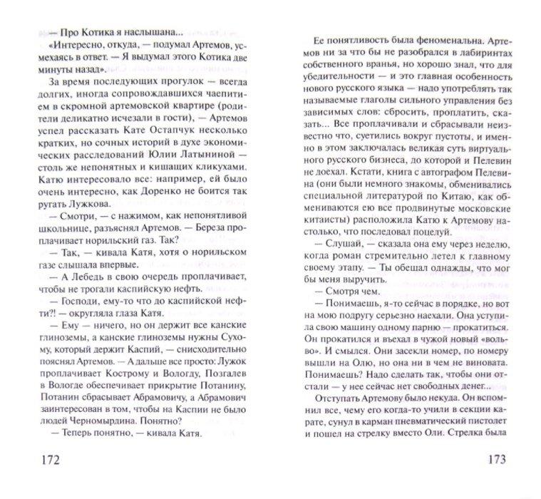 Иллюстрация 1 из 6 для Мужской вагон. Рассказы в рифму и без - Дмитрий Быков | Лабиринт - книги. Источник: Лабиринт