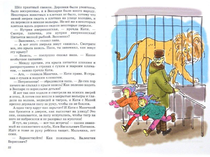 Иллюстрация 1 из 17 для О чём думает моя голова - Ирина Пивоварова   Лабиринт - книги. Источник: Лабиринт