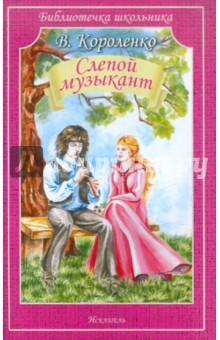 Иван крестьянский сын и чудо-юдо читать русская народная сказка читать