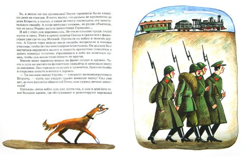 Иллюстрация 1 из 15 для Паровоз «Овечка» - Дмитрий Пентегов | Лабиринт - книги. Источник: Лабиринт