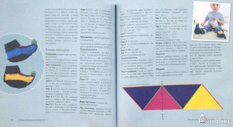 Иллюстрация 1 из 6 для Вяжем для малышей крючком - Тина Барретт | Лабиринт - книги. Источник: Лабиринт