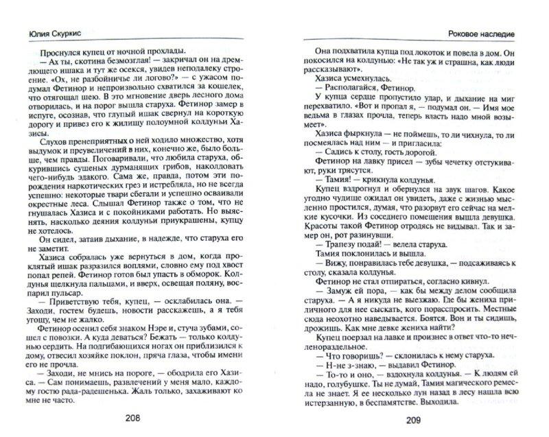 Иллюстрация 1 из 2 для Роковое наследие - Юлия Скуркис   Лабиринт - книги. Источник: Лабиринт