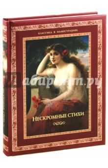 Кожевников А. Ю., Линдберг Т. Б. » Нескромные стихи