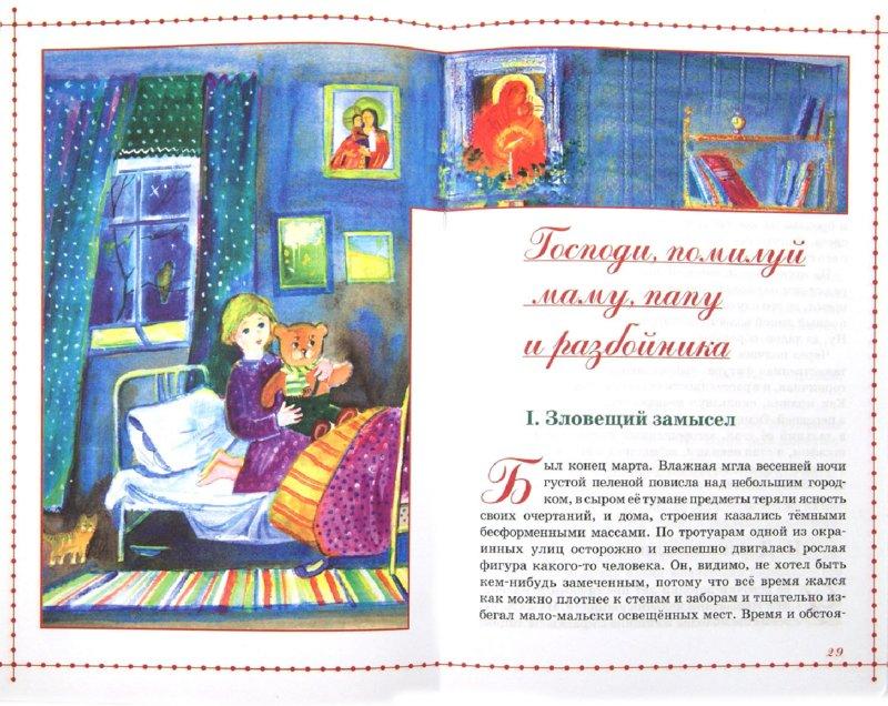 Иллюстрация 1 из 16 для Светлый Гость. Пасхальные рассказы | Лабиринт - книги. Источник: Лабиринт