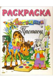 Веселые прописи (раскраска, зайчик и жираф)