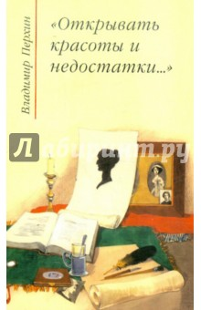 """Обложка книги """"Открывать красоты и недостатки…"""""""