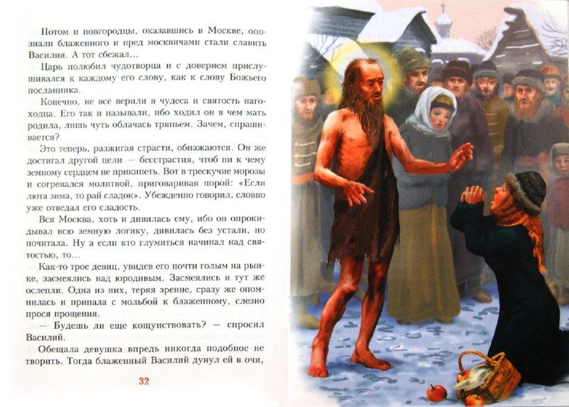 Иллюстрация 1 из 4 для И дана была встреча... - Борис Ганаго   Лабиринт - книги. Источник: Лабиринт