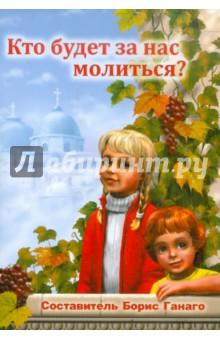 Обложка книги Кто будет за нас молиться?