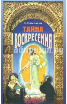 Тайна ВоскресенияОбщие вопросы православия<br>Тайна Воскресения.<br>По благословению епископа Курганского и Шадринского Михаила.<br>