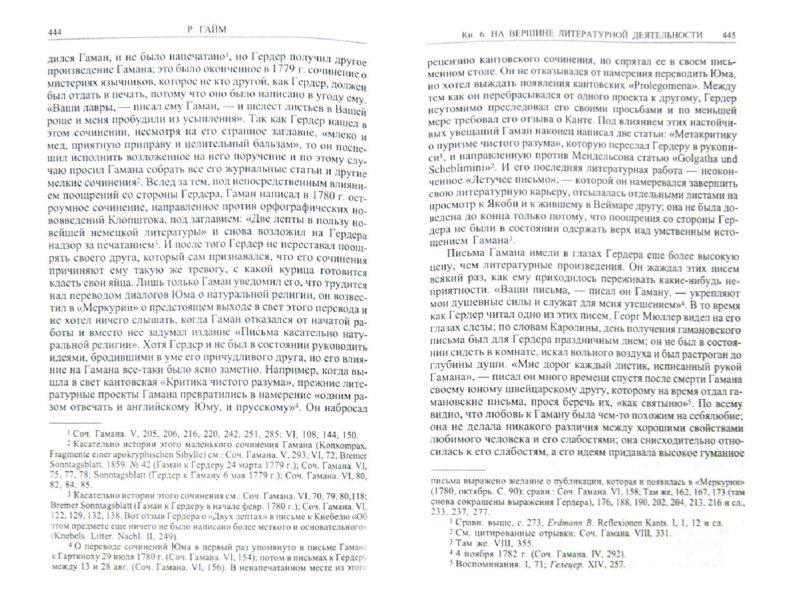 Иллюстрация 1 из 6 для Гердер, его жизнь и сочинения. Том 2 - Рудольф Гайм   Лабиринт - книги. Источник: Лабиринт