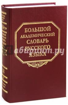 Большой академический словарь русского языка. Том 18: Подлещ - Порой