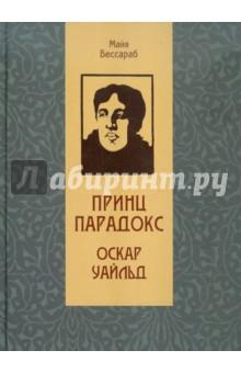 Принц Парадокс: Биографическое произведение о жизни Оскара Уайльда