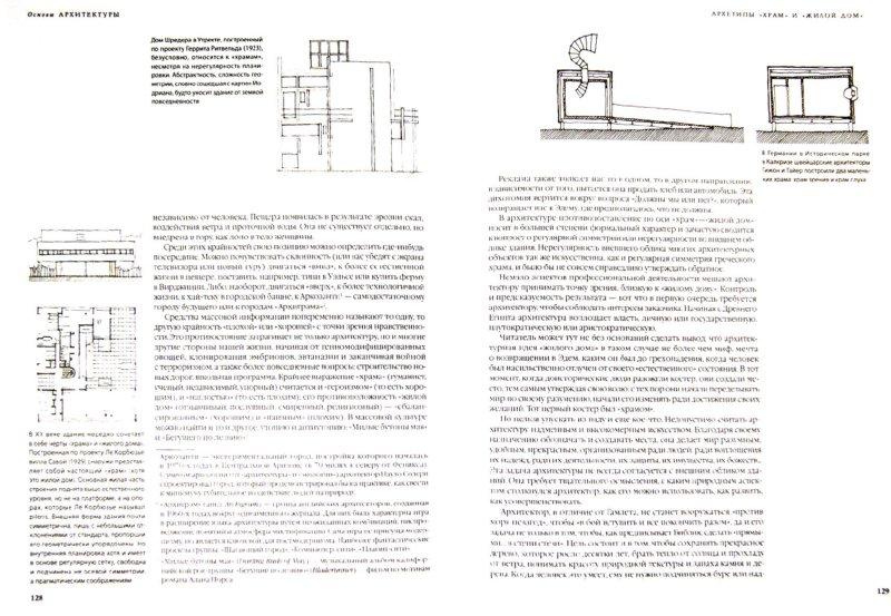 Иллюстрация 1 из 8 для Основы архитектуры - Симон Анвин   Лабиринт - книги. Источник: Лабиринт