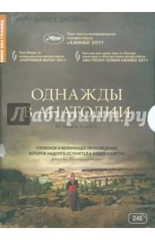 Однажды в Анатолии (DVD) Новый диск