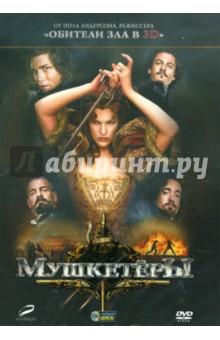Мушкетеры (DVD) Новый диск