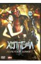 дельТоро Гильермо Хеллбой 2: Золотая армия (DVD)
