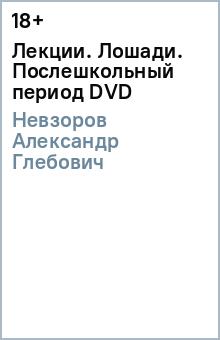 Лекции. Лошади. Послешкольный период (DVD)Животный и растительный мир<br>В разные века отношения человека и лошади складывались по-разному. Но всегда близость к человеку была главным несчастьем лошади. Времена менялись. Появились люди, отдающие себе отчет в том, что отношения с лошадью невозможно выстроить, постоянно причиняя ей боль. Первым вдохновителем гуманного отношения к лошади был древне-китайский философ Чжуан Цзы, который еще в III в до н.э. сказал, что надевать на лошадь уздечку нельзя, так как железо причиняет ей только страдания. В XVI веке во Франции зародилась Hаute Ecole, которая была жестока к лошади. Но в XVII веке появились мастера мягких по тем временам методов. Таким мастером был Плювинель, который совершил революцию в отношениях с лошадью, он был против жестокости и наказаний. В XIX веке Hаute Ecole практически исчезла. Но знания Hаute Ecole не исчезли, они передавались из поколения в поколение как некая ценность для избранных, для людей, имеющих особую одаренность в работе с лошадьми. Сейчас, в начале XXI века, Hаute Ecole преобразилась. Появилась Nevzorov Hаute Ecole. Отношения человека и лошади перешли на другой уровень - уровень любви, уважения и понимания лошади.<br>Цикл лекций Правдивая история лошади от начала времен до современности - это первый за всю историю человечества правдивый и честный взгляд на взаимоотношения человека и лошади без преувеличения и лжи, рассказанный Мастером Школы Nevzorov Haute Ecole Александром Невзоровым.<br>Звук: русский DD 2.0<br>Субтитры: нет.<br>Регион: 0.<br>Система кодирования цвета: PAL.<br>Экран: 4:3.<br>Общая продолжительность: 52 мин.<br>