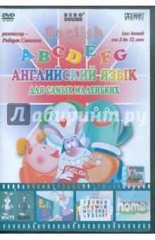 Английский язык. Для самых маленьких (DVD)