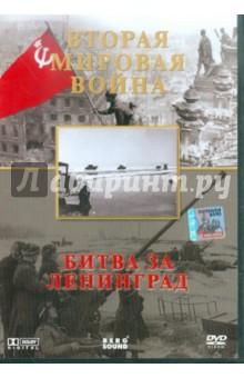 Вторая Мировая. Битва за Ленинград (DVD)