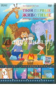 Твои первые животные (DVD)Обучающие мультфильмы<br>Сколько животных знает Ваш ребенок? Бывал ли он в зоопарке? Играл ли с собаками и кошками? Ухаживал ли за черепашками и рыбками в аквариуме? Знает ли он, как живут животные в городке и в дикой природе? Этот фильм ответит на все вопросы и познакомит Вашего ребенка с современными животными и их далекими предками. В доброй и доступной форме Дедушка ведет своего Внука в страну любви и понимания окружающего нас живого мира. И Вам не надо отставать! Там очень интересно!<br>Продолжительность 45 мин.<br>Формат изображения: 4:3<br>Звуковые дорожки: Русский Dolby Digital 2.0; Русский Dolby Digital 5.1<br>Регион: ALL PAL<br>Для детей от 2 до 7 лет.<br>