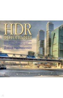 HDR-фотография. Полное практическое руководство по созданию ярких творческих фотографийРуководства по технике фото- и видеосъемки<br>HDR-ФОТОГРАФИЯ. Полное практическое руководство по созданию ярких творческих фотографий при съемке сюжетов с широким динамическим диапазоном.<br>Технологии создания HDR-изображений (изображений с широким динамическим диапазоном) стали не только техническим решением, позволяющим фиксировать высококонтрастные сюжеты, преодолевая ограничения технических возможностей матриц фотокамер, но и модным творческим инструментом для создания оригинальных выразительных фотоснимков. <br>В этой книге есть все, что нужно знать новичку и профессиональному фотографу для того, чтобы создавать яркие творческие HDR-изображения:<br>·исчерпывающее практическое руководство по современным технологиям создания HDR-фотографий;<br>·фотосъемка для создания HDR-изображений: приемы и нюансы.<br>·цифровая обработка HDR-изображений: пошаговые иллюстрированные инструкции для создания и совершенствования HDR-изображений различных видов, создание художественных эффектов;<br>·программное обеспечение для HDR-фотографии: выбираем подходящие инструменты для воплощения ваших творческих замыслов. Обзор лучших приложений, инструментов и плагинов для создания HDR-изображений, сравнительный анализ их возможностей и настроек и приемы их использования;<br>·самая полная коллекция технических приемов и инструментов, которые используют лучшие фотографы мира для создания творческих HDR-изображений;<br>·хитрости и «фишки» мастеров HDR-фотографии: художественные и технические приемы создания реалистичных, гиперреалистичных и сюрреалистичных HDR-изображений.<br>Читайте, смотрите, экспериментируйте и создавайте собственные творческие HDR-фотографии, которые будут приводить в восторг зрителей!<br>Более 450 цветных иллюстраций и фотографий с подробным анализом технических приемов, использованных для их создания, показывающим, как и почему фотографии получаются удачными.<br>Мощный катализатор 