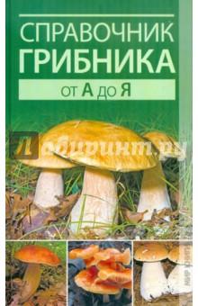 Справочник грибника от А до ЯСобирательство<br>Съедобных грибов на свете очень много, но в наши корзинки попадает лишь малая их часть. Эта книга содержит интересные сведения о самых разнообразных грибах, растущих в наших лесах и на лугах, а также за пределами России. В ней вы найдете детальное описание съедобных, условно-съедобных грибов, а также их опасных двойников - ядовитых грибов. Прочитав эту книгу, вы не обойдете стороной дубовик, валуй, дождевик, говорушку, подвишенник, гриб-зонтик, которые по питательности и вкусовым качествам не уступают опятам, маслятам, подберезовикам и даже белым грибам.<br>