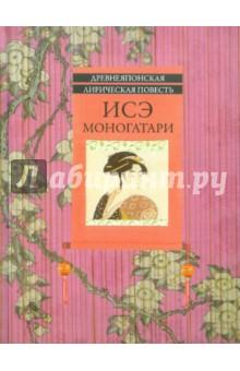 Исэ моногатари: древнеяпонская лирическая повесть