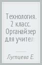 Лутцева Елена Алексеевна Технология. 2 класс. Органайзер для учителя. Сценарии уроков. ФГОС