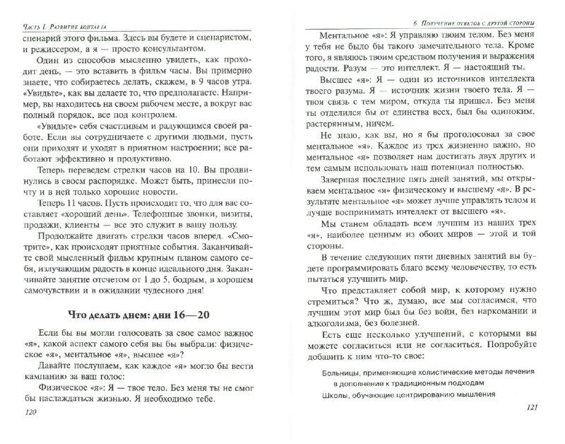Иллюстрация 1 из 6 для Метод Сильвы. Получение помощи от другой стороны - Сильва, Стоун | Лабиринт - книги. Источник: Лабиринт