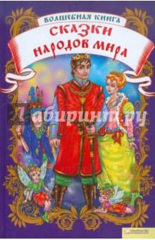 Волшебная книга. Сказки народов мира