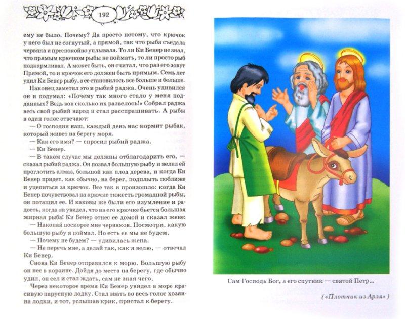Иллюстрация 1 из 4 для Волшебная книга. Сказки народов мира | Лабиринт - книги. Источник: Лабиринт