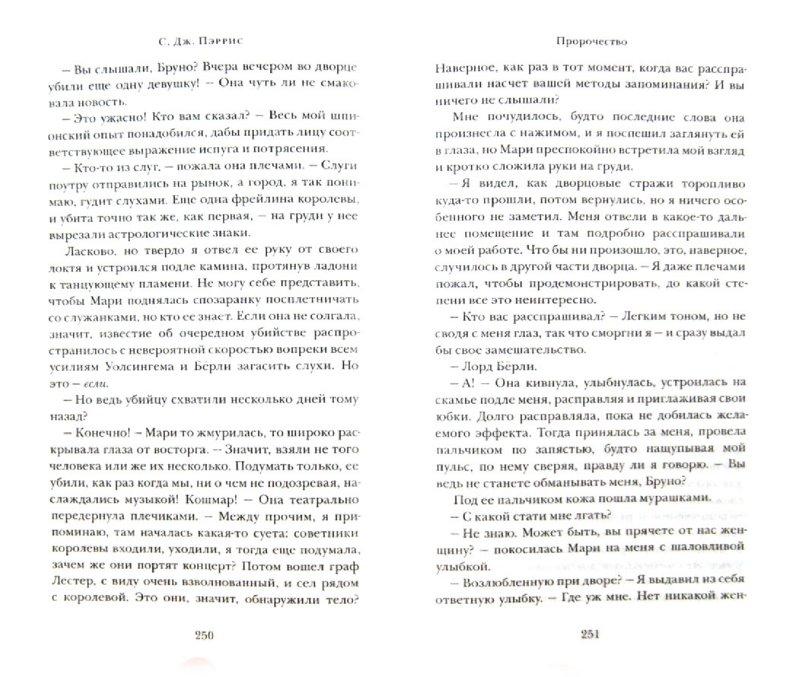 Иллюстрация 1 из 16 для Пророчество - С. Пэррис   Лабиринт - книги. Источник: Лабиринт