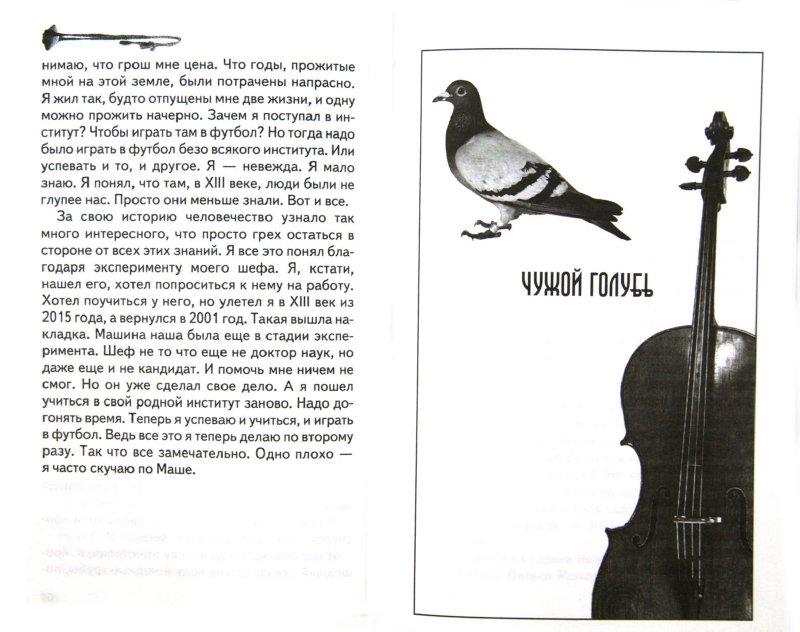 Иллюстрация 1 из 20 для Чужой. Путешествие во времени - Лион Измайлов   Лабиринт - книги. Источник: Лабиринт
