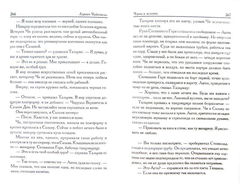 Иллюстрация 1 из 15 для Чернь и золото - Адриан Чайковски | Лабиринт - книги. Источник: Лабиринт