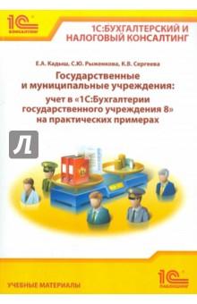 Государственные и муниципальные учреждения: учет в 1С: Бухгалтерии государственного учреждения 8