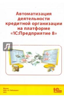 Автоматизация деятельности кредитной организации на платформе 1С: Предприятие 8
