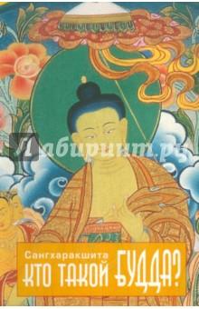 Кто такой Будда?Религии мира<br>Книга современного буддийского наставника повествует о Будде Шакьямуни, его времени и учении. Преодолевая мифологизированное восприятие, автор знакомит нас с Буддой не только как с историческим персонажем и символом просветления, но как с подлинным ориентиром на духовном пути и примером для подражания. Удивительное сочетание исторической достоверности, психологической глубины и буддийского мировоззрения делают эту книгу подлинной находкой для читателя, интересующегося духовным самосовершенствованием.<br>
