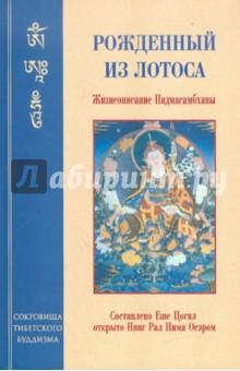 Обложка книги Рожденный из Лотоса. Жизнеописание Падмасамбхавы