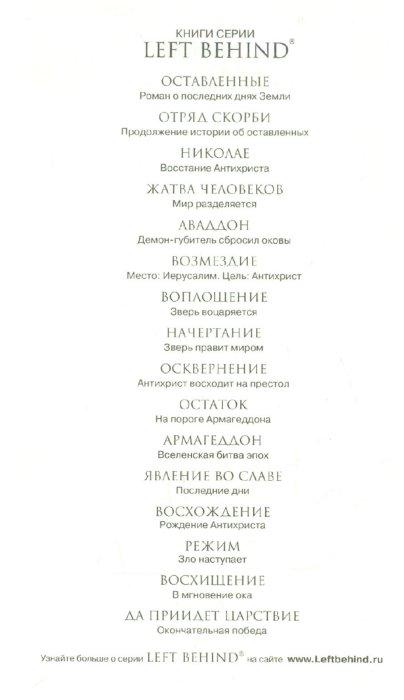 Иллюстрация 1 из 13 для Остаток. Книга 10 - ЛаХэй, Дженкинс | Лабиринт - книги. Источник: Лабиринт