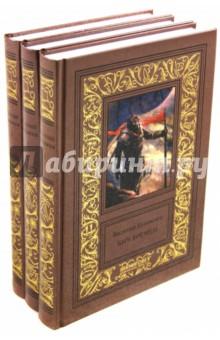 Сочинения в 3-х томах. Бич времен. Схрон. Палач времен