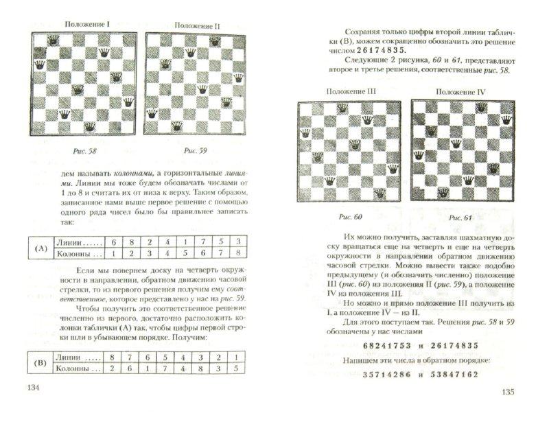 Иллюстрация 1 из 16 для В царстве смекалки, или Арифметика для всех. В 3-х книгах - Емельян Игнатьев   Лабиринт - книги. Источник: Лабиринт