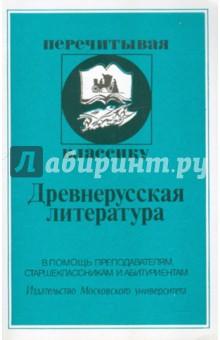 Обложка книги Древнерусская литература: В помощь преподавателям, старшеклассникам и абитуриентам