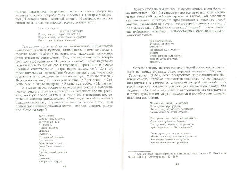 Иллюстрация 1 из 6 для Николай Рубцов - Владислав Зайцев | Лабиринт - книги. Источник: Лабиринт