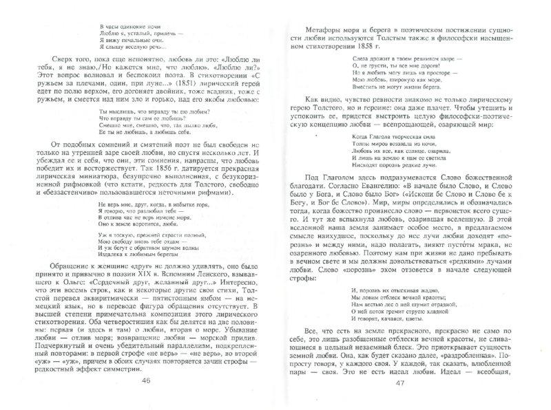 Иллюстрация 1 из 5 для Стихотворения и поэмы А.К. Толстого - Александр Илюшин | Лабиринт - книги. Источник: Лабиринт