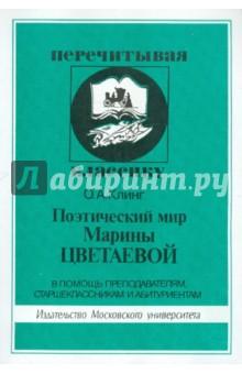 Обложка книги Поэтический мир Марины Цветаевой. В помощь преподавателям, старшеклассникам и абитуриентам