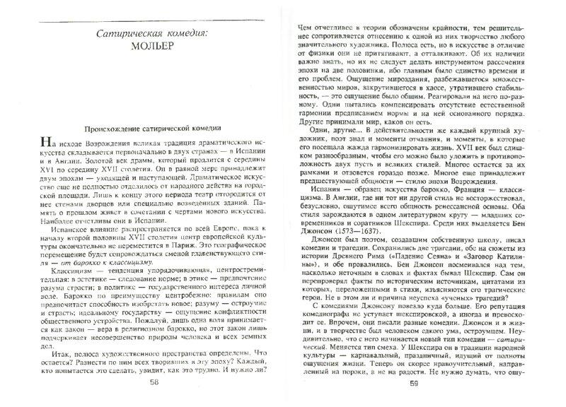 Иллюстрация 1 из 5 для Западноевропейская классика: от Шекспира до Гете - Игорь Шайтанов | Лабиринт - книги. Источник: Лабиринт