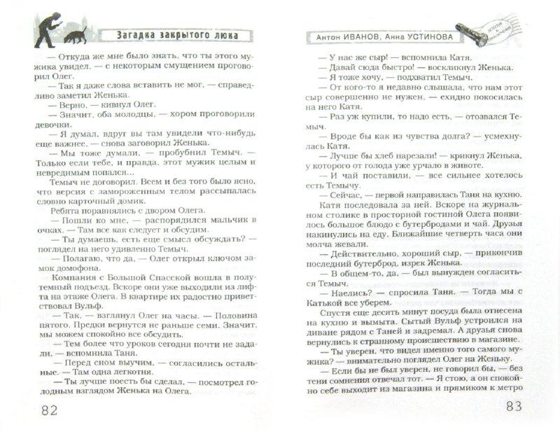 Иллюстрация 1 из 2 для Загадка закрытого люка - Иванов, Устинова   Лабиринт - книги. Источник: Лабиринт