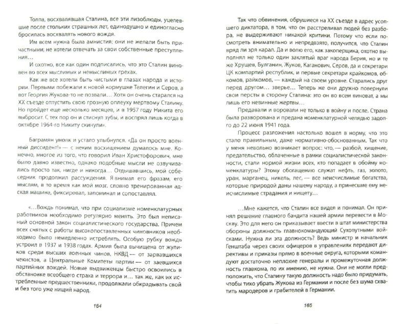 Иллюстрация 1 из 8 для Русский царь Иосиф Сталин: все могло быть иначе - Грейгъ, Грейгъ | Лабиринт - книги. Источник: Лабиринт
